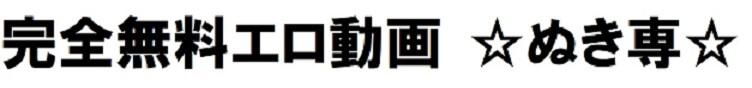 完全無料エロ動画☆ぬき専☆
